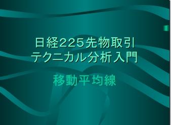 日経225先物 テクニカル分析入門 2  移動平均線