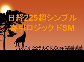 日経225先物取引 新ロジックの発表